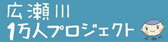 広瀬川1万人プロジェクト